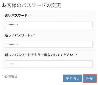 SavePassword_JP.png