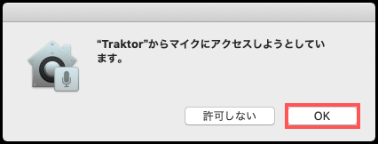 macOS_Mojave_audio_permission_request_JP.png