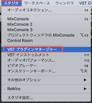 cubase_vst_plug-in_manager_menu_JP.png