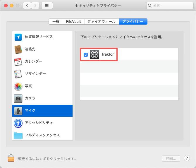macOS_Mojave_permission_settings_2_JP.png